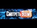 СМОТРЕТЬ ВСЕМ ВЫПУСК ОТ 14 НОЯБРЯ 2018 © РЕН ТВ