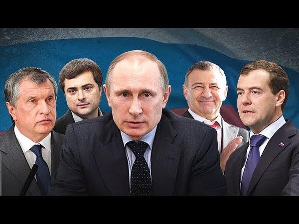 ⛔Требуется ЛИКВИДАЦИЯ российской элиты