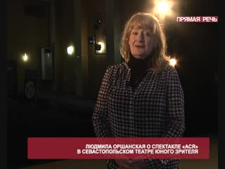 Людмила Оршанская о премьере спектакля