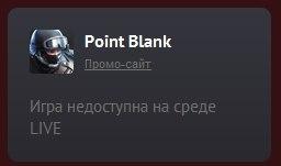 поинт бланк игра недоступна на среде img-1