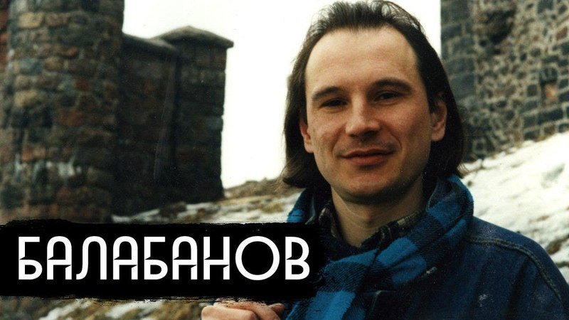 Балабанов - гениальный русский режиссер / вДудь