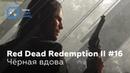 Red Dead Redemption 2 16 Чёрная вдова