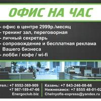 Офис на час - ExpressOffice