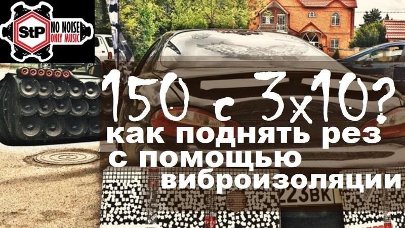 Лютый повседнев. 150 из багажника с трех Ural Patriot 10() Как найти рез с помощью вибры STP.