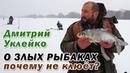 О злых рыбаках и почему не клюёт Дмитрий Уклейко