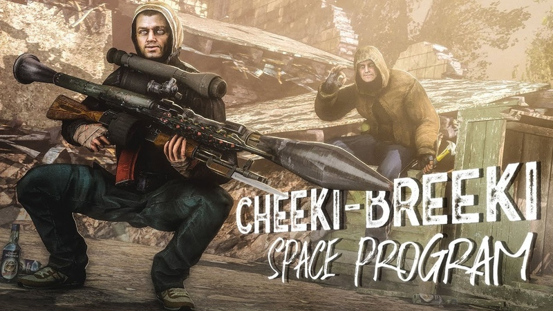 S.T.A.L.K.E.R. | «Cheeki-breeki space program» [BANDITS] [STALKER] [SFM]