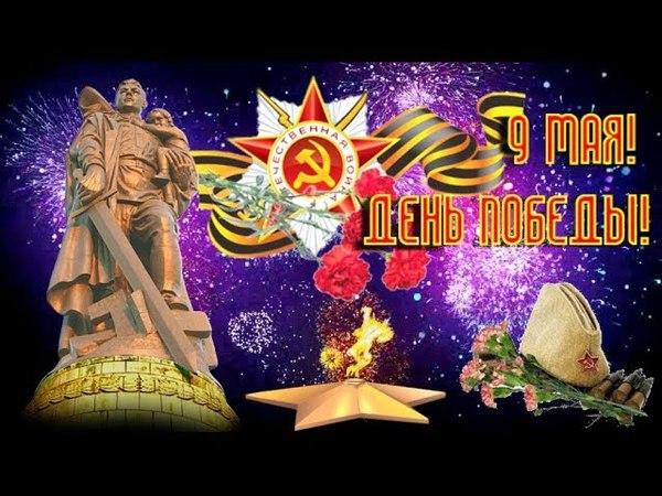 9 МАЯ Красивое поздравление с Днем Победы с 9 Мая Песни Победы Ветеранам минувшей войны Клип песни
