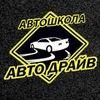 Автошкола Автодрайв г.Чита