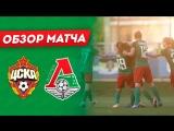 ЦСКА – «Локомотив» - 1:1. Обзор матча