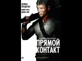 «Прямой контакт» (Direct Contact, 2009) HD