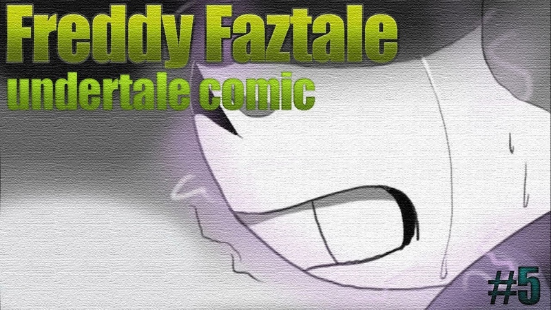 (undertale comic) Freddy Faztale 5 | Русский дубляж [RUS]