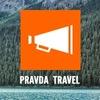 Путешествия . Экскурсии . Туризм / PRAVDA TRAVEL