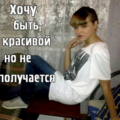 Арина Рышкова, 1 мая 1997, Льгов, id199268313