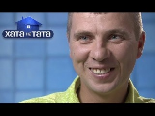 Семья Александра Кривошея - Хата на тата - Сезон 3 - Часть 1 - Выпуск 311 - 11.06.14