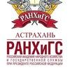 РАНХиГС Астрахань