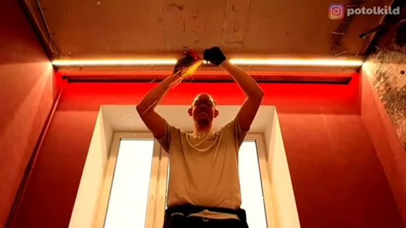 Горяченький потолок вышел из этих искр и профилей. 💥💣 . Ответочка Ваньке Шадуф 🤘🤷♂️ . В горниле сегодня жарим теневойпрофиль