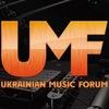 UMF - Ukrainian Music Forum