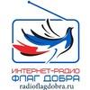 Интернет-радио Флаг Добра