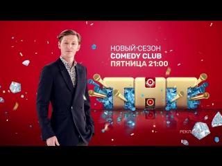 Comedy Club в пятницу! Новый сезон!