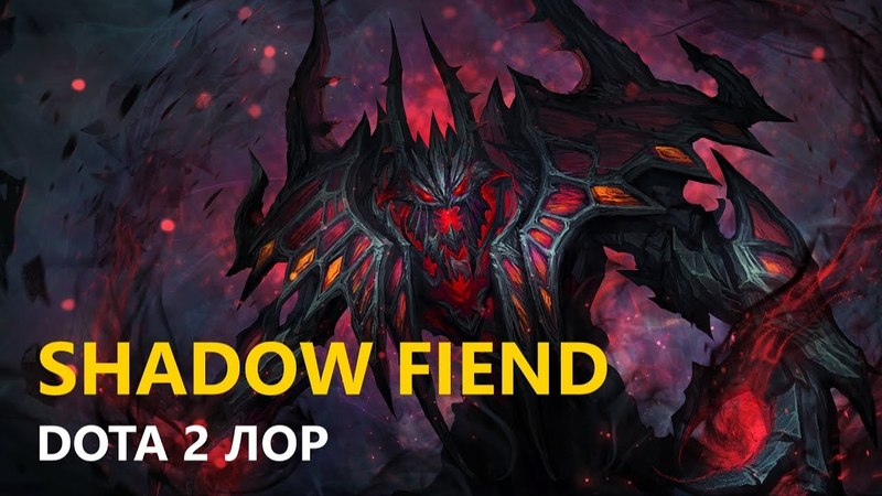 Дота 2 Лор: Shadow Fiend