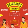 27 мая - Магнитогорский Велопарад Тинькофф