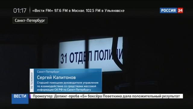 Новости на Россия 24 • Исчезновение малыша в Петербурге похитительница ребенка была пьяна