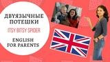 Двуязычные потешки itsy bitsy spider русская и английская версии с разбором