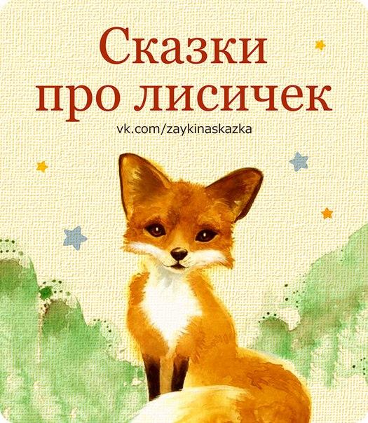 Сказки про лисичек