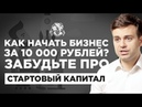 Забудь про стартовый капитал! Начни бизнес за 10 000 рублей.