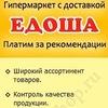 Едоша Нижнекамск/ Работа/Бизнес