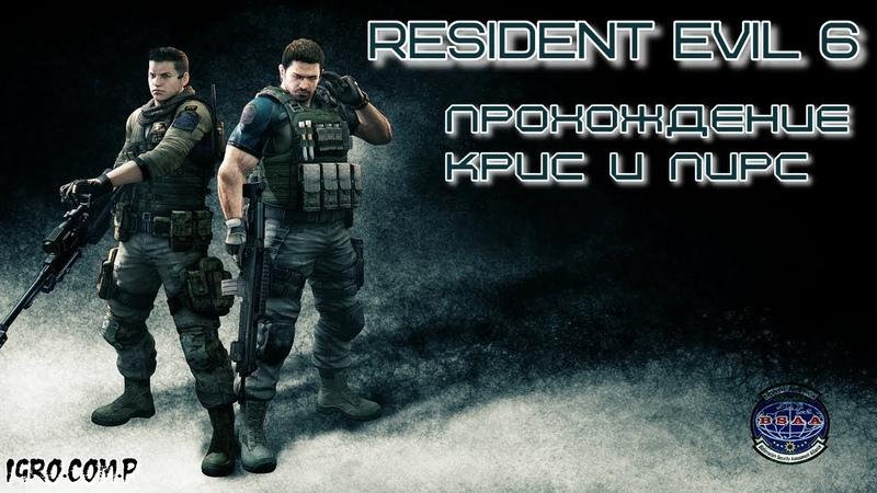 Прохождение игры Resident Evil 6 • Крис и Пирс • Глава 2 Бой с хренью
