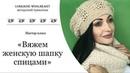 Мастер-класс Вяжем женскую шапку спицами вязание спицами
