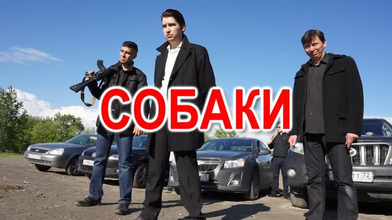Хф Собаки (драма, криминал, русские фильмы, новинки, HD, Проект Обмороженные)