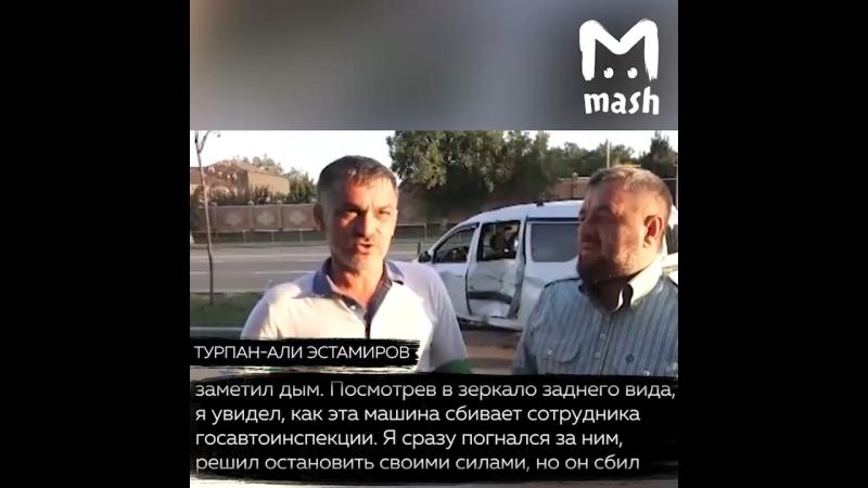 Во время атаки боевиков в Грозном их автомобиль помог остановить обычный житель Турпан Али Эстамиров