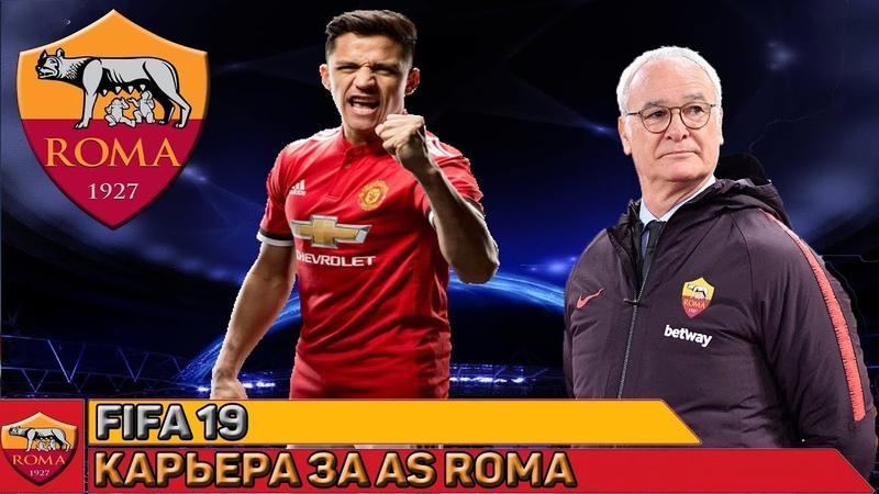 FIFA 19 КАРЬЕРА ЗА AS ROMA Клаудио Раньери в Роме 14 Вылет из Лиги Чемпионов
