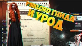 MC BORROW - P1NKLORD ГНИДА И УРОД # 37 (ГЛАД ВАЛАКАС)