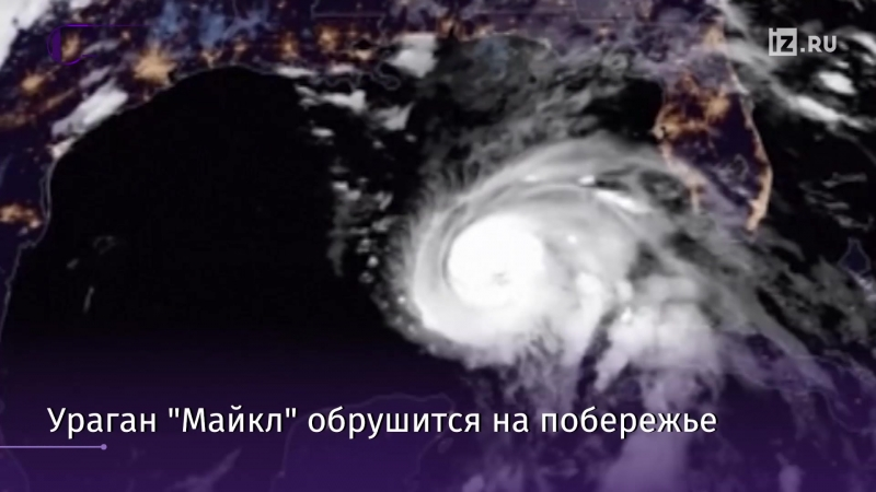 На США надвигается страшный ураган