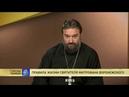 Прот Андрей Ткачёв Правила жизни святителя Митрофана Воронежского