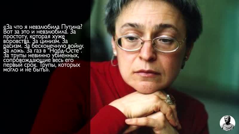 🎤15 сильных цитат Политковской о Путине и России