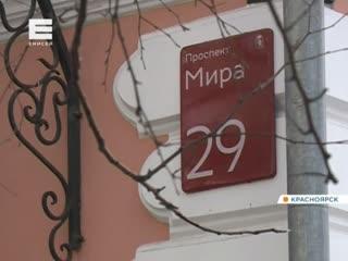 На проспекте Мира в Красноярске синие адресные таблички меняют на красные