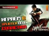 Играем в Splinter Cell: Conviction - серия 1