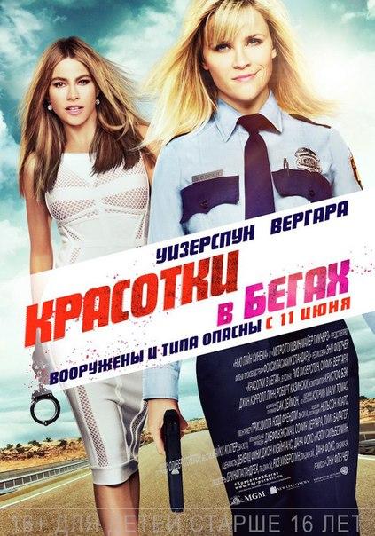 Красотки в бегах (2015)