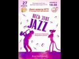 Джаз-оркестр НГТУ в концертной программе