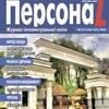ПерсонаЛ - Журнал интеллектуальной элиты