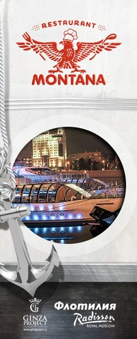 ппа по город москве ресторан
