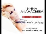 Инна Афанасьева  - Я тебя забуду - (премьера 2013)