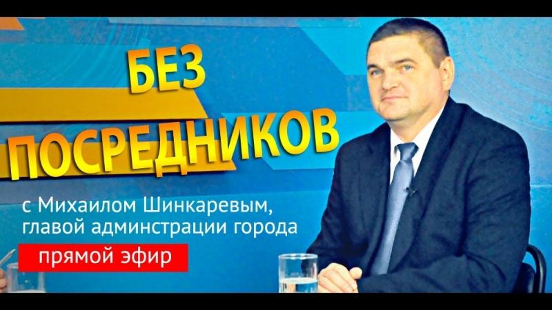 Прямой эфир Без посредников: Михаил Шинкарев. 15 марта 2018