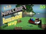 Minecraft 1.7.2 Ванильный мир Серия 30 - Фу какая крыша