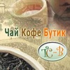 Чай Кофе Бутик