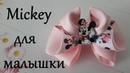 Mickey для малышки
